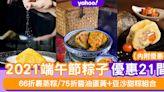 端午節2021〡端午節粽子優惠21間!66折裹蒸粽/75折醬油蛋黃+豆沙甜粽組合(內附優惠碼)