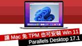 讓 Mac 免 TPM 也可安裝 Windows 11 Parallels Desktop 17.1 登場 - 流動日報