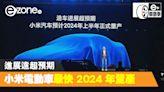【e+車路事】進展遠超預期!小米電動車最快 2024 年量產 - ezone.hk - 科技焦點 - 科技汽車