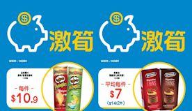【OK便利店】零食、飲品、雪糕激筍推介(08/03-14/03)...