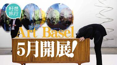 香港好去處|香港Art Basel 5月一連3日會展舉行 另設網上2大導賞展覽 | 蘋果日報