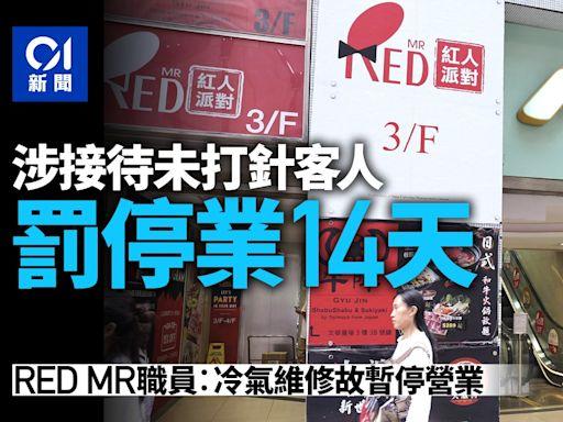 旺角Red MR招待未打疫苗顧客遭食環署檢控 須停業14天