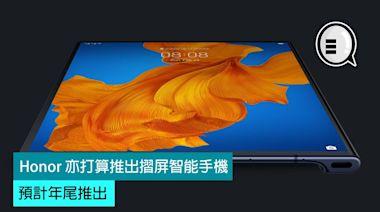 Honor 亦打算推出摺屏智能手機,預計年尾推出