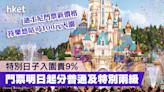 【迪士尼樂園】門票明日起分普通及特別兩級 特別日子入園貴9% 持樂悠咭100元優惠入園 - 香港經濟日報 - 理財 - 精明消費