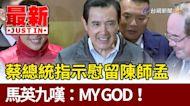 蔡總統指示慰留陳師孟 馬英九嘆:MY GOD!