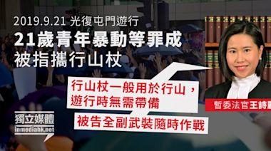 21歲青年暴動等罪成 被指攜行山杖 官:行山杖用於行山、被告全副武裝隨時作戰 | 獨媒報導 | 獨立媒體