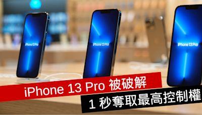 iPhone 13 Pro 被破解 點連結 1 秒奪取最高控制權 - 流動日報