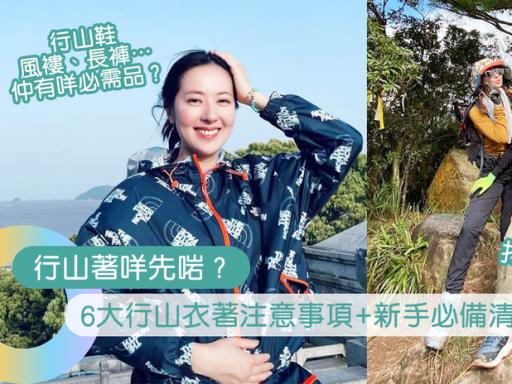 行山衣著都有學問!6大行山裝備推介+新手必備清單:鞋、背囊、風褸 | Cosmopolitan HK