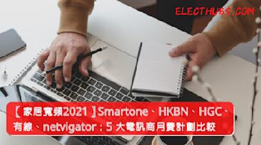 【家居寬頻 2021】Smartone、HKBN、HGC、有線、netvigator:5 大電訊商月費計劃比較 - Price 最新情報