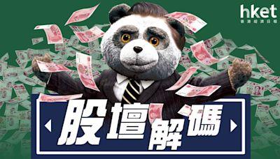 股壇解碼組 - 【恒指急跌】留意Capitulation的出現!(新增10圖) - 香港經濟日報 - 投資頻道 - 即時行情 - D210920