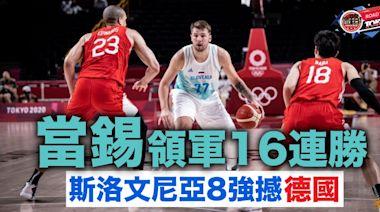 【東京奧運】不敗當錫領軍 斯洛文尼亞入4強夠穩陣
