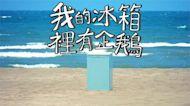 影/拿學測作文考題「冰箱」寫歌 武陵畢業生神之作爆紅