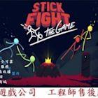 PC版 官方正版 肉包遊戲 STEAM 火柴人格鬥 友情毀滅器 Stick Fight: The Game