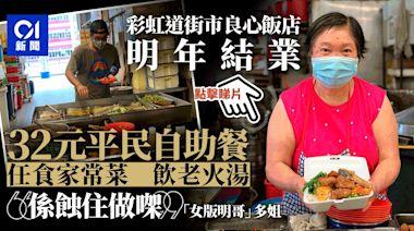 彩虹道「女版明哥」堅持做32元自助餐 食客:呢度粟米肉餅無花假