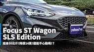 【新車速報】2021 Ford Focus ST Wagon SLS Edition山道試駕!獻給真玩家的限量逸品!