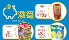 【OK便利店】零食、飲品、雪糕激筍推介(12/04-18/04)...