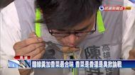 香菜大戰!陳其邁PO文不要香菜 加辣最對味
