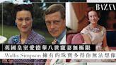 英國皇室愛德華八世不愛江山,只愛 Wallis Simpson!私下寵妻無極限 Cartier、Van Cleef & Arpels 高級珠寶輪住送   HARPER'S BAZAAR HK