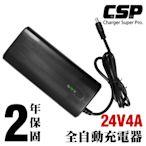 【CSP】鉛酸電池充電器 SWB24V4A 電動車 電動車接頭 維修充電 電動 代步車 四輪車 三輪車 電動代步車