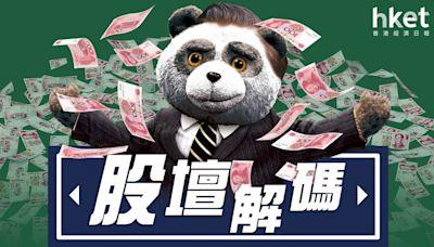 股壇解碼組 - 【國策異動股】+120%年至今回報後 整固再上的「碳中和」股~ - 香港經濟日報 - 投資頻道 - 即時行情 - D211025