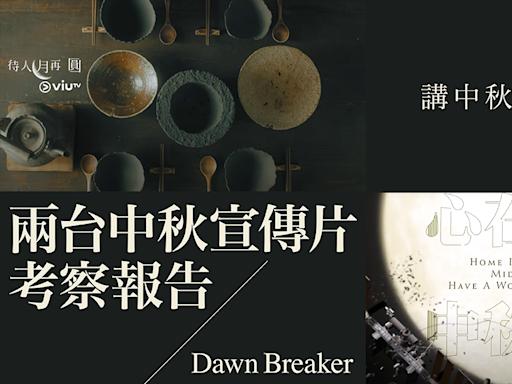 講中秋唔駛月亮嘅 — 兩台中秋宣傳片考察報告   Dawn Breaker   立場新聞