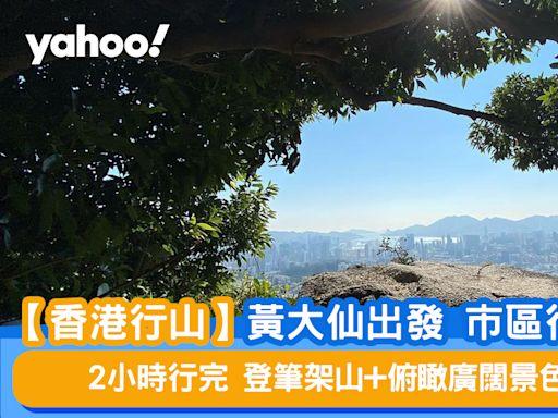 【行山路線】黃大仙出發 市區行山路線推介 2小時行完 登筆架山+俯瞰廣闊景色+香港夜景