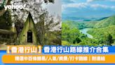 【香港行山】行山路線推介合集 精選過半百條簡易/人氣/美景/打卡路線推介|附連結(不斷更新)