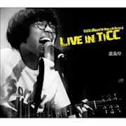 LIVE IN TICC現場錄音專輯
