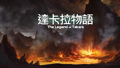 艾肯娛樂宣布成立新品牌「LuLuDu 無限連結」於明年 Q1 推出手機 RPG《達卡拉物語》