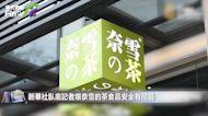 新華社臥底記者爆奈雪的茶食品安全有問題