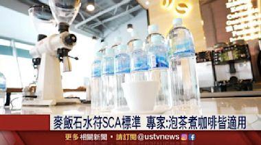 星巴克「超前部署」!內部測試評估買進「麥飯石礦泉水」 力求符合國際精品咖啡水質