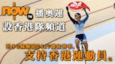 【東京奧運】Now TV至少3頻道全天候播放 將設港隊專屬頻道
