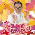 胡楓《約你開心派對》演唱會 2021