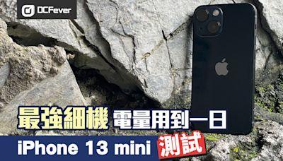 iPhone 13 mini 詳測:最強細機,使用時間合格 - DCFever.com