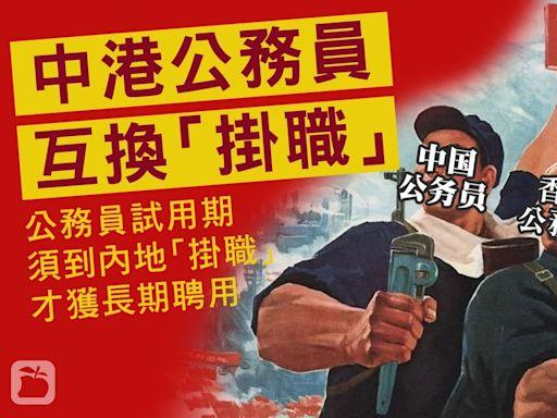 公務員試用期須送中「掛職」才獲長期聘用 林鄭:快與內地簽署安排 | 蘋果日報