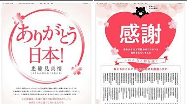 患難見真情!台130企業集資刊全版廣告 感謝日本贈124萬劑疫苗