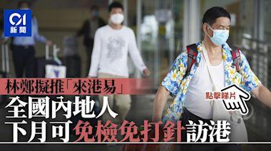 「回港易」月底擴至廣東省外港人 5月中全國享免檢來港毋須打針