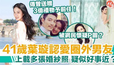 41歲葉璇認愛圈外男友!上載多張婚紗照疑似好事近?! | HolidaySmart 假期日常