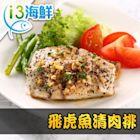 【愛上海鮮】飛虎魚清肉排20包組(130g±10%/包 2片一包)