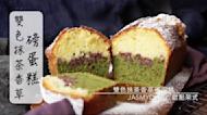 雙色抹茶香草磅蛋糕 Matcha Vanilla Pound Cake