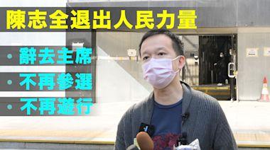 「慢必」陳志全宣佈退出人民力量 不再參與遊行 人力指尊重理解