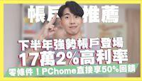 17萬以內2%超高利率帳戶登場!網購零條件PChome再享50%現金回饋!下半年最強勢的無腦帳戶登場!