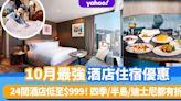 酒店優惠2021|10月香港Staycation酒店住宿最新優惠合集(持續更新)