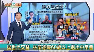 台灣最前線/國民黨改革 最硬黃復興黨部誰敢動?