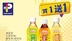 【百佳】買1送1優惠大放送(即日起至13/05)