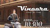 【台灣山葉】Vinoora – Enjoy My Flow 汰舊補助專案