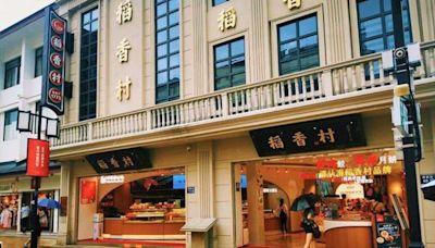 蘇州稻香村的「百年味道」,創新傳承好品質