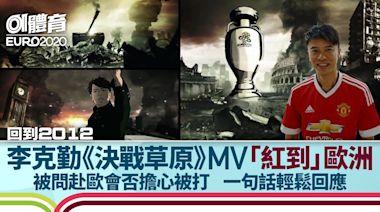 歐國盃主題曲|李克勤2012年激嬲歐洲球迷 今屆MIRROR濕身獲好評