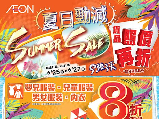 【Aeon】夏日勁減優惠(25/05-27/06)