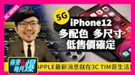 5G iPhone 12顏色、規格、 價格一次曝光|Apple Watch S6藏黑科技| AirPods 2020規格流出[蘋果每月一爆]